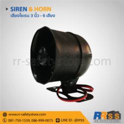ราคา กล่อง เสียง ไซเรน 200w
