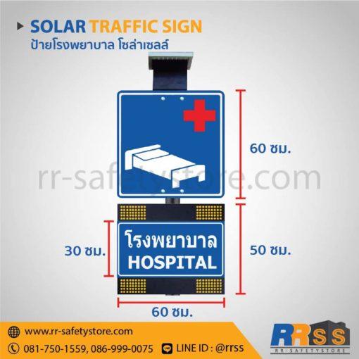 ป้ายโรงพยาบาล ราคาถูก