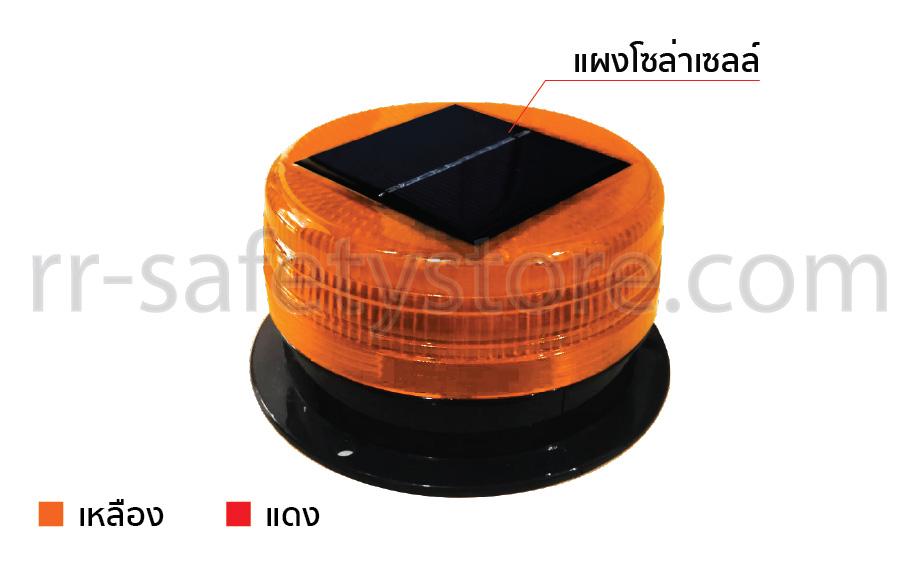 ไฟไซเรน LED โซล่าเซลล์