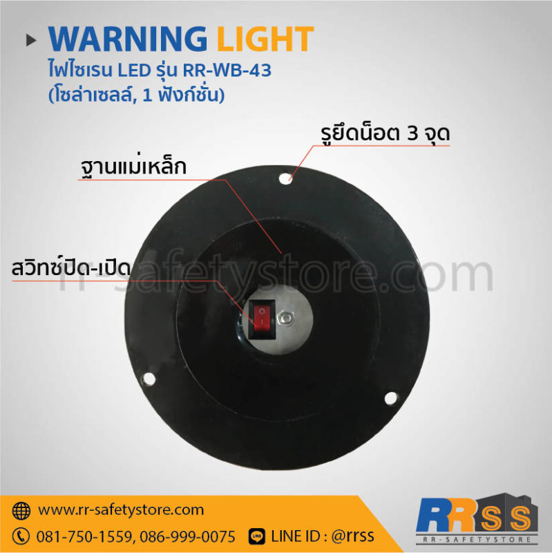 ไฟไซเรน LED โซล่าเซลล์ ราคาถูก
