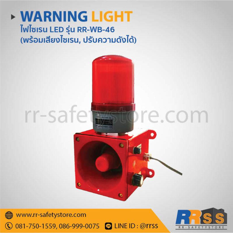 ไฟไซเรน LED 220v มีเสียงเตือน
