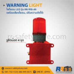 ไฟไซเรน 220v พร้อมเสียงไซเรน