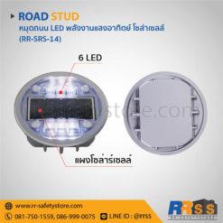 หมุดถนนสะท้อนแสง โซล่าเซลล์ RR-SRS-14