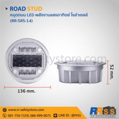 หมุดติดถนนสะท้อนแสง โซล่าเซลล์ RR-SRS-14