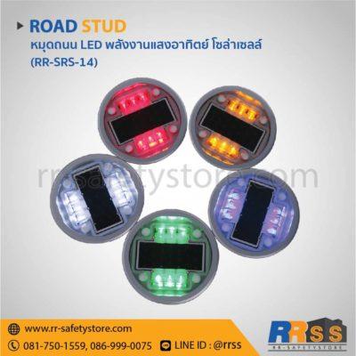 หมุดถนน พลังงานแสงอาทิตย์ RR-SRS-14