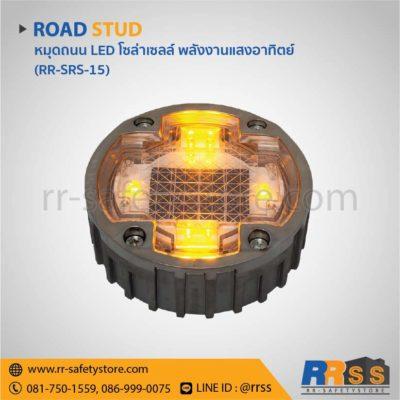 หมุดถนนสะท้อนแสง โซล่าเซลล์ RR-SRS-15