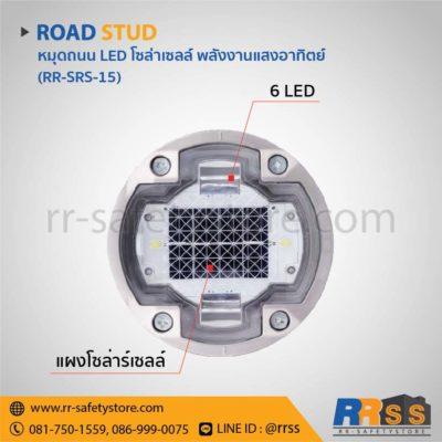 หมุดติดถนนสะท้อนแสง โซล่าเซลล์ RR-SRS-15