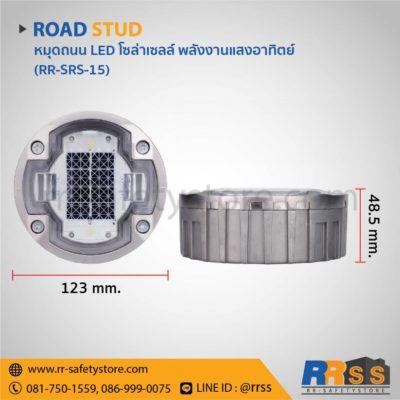หมุดถนน พลังงานแสงอาทิตย์ RR-SRS-15