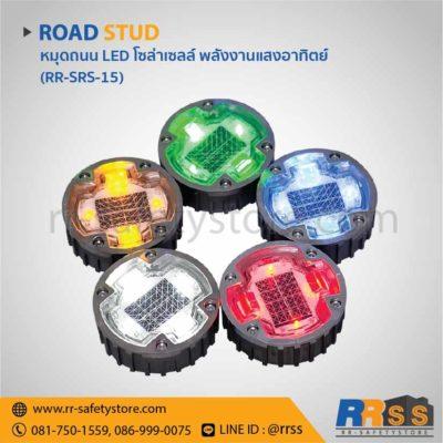 หมุดถนนสะท้อนแสง RR-SRS-15 พลังงานแสงอาทิตย์