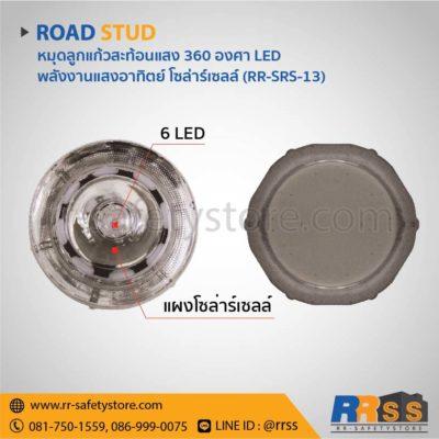 ลูกแก้วติดถนน สะท้อนแสง srs 13