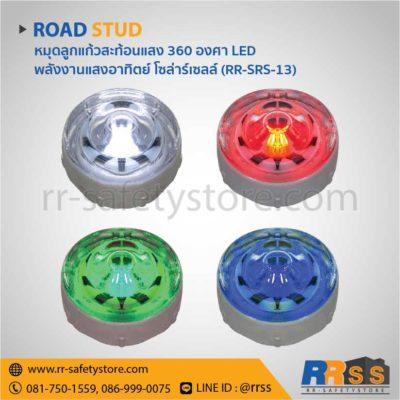 หมุดถนนสะท้อนแสง led glass road stud