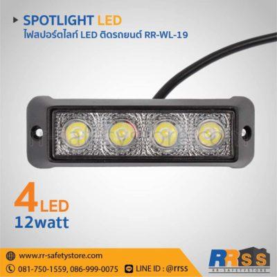 ไฟสปอร์ตไลท์ LED 12V ติดรถยนต์ 12W