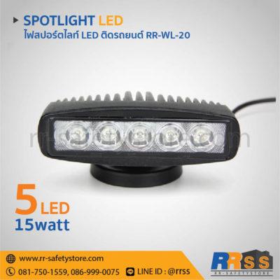 ไฟสปอร์ตไลท์ LED 12V ติดรถยนต์ 15W