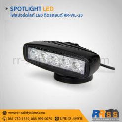 ไฟ LED 12V ติดรถยนต์ 15W