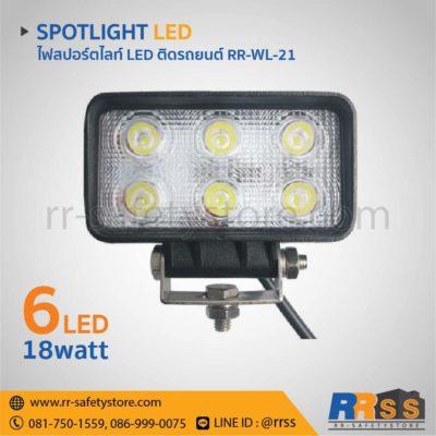 ไฟสปอร์ตไลท์ LED 12V ติดรถยนต์ 18W