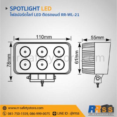 ไฟสปอร์ตไลท์ LED ติดมอเตอร์ไซด์ 18W