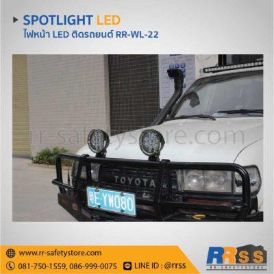 ไฟสปอร์ตไลท์ LED 12V ติดรถยนต์ 4x4 ออฟโรด 45W