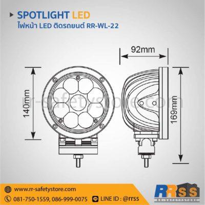 ไฟสปอร์ตไลท์ LED ติดมอเตอร์ไซด์ 45W