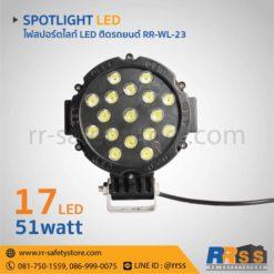 ไฟหน้า LED 12V ติดรถยนต์ 51W
