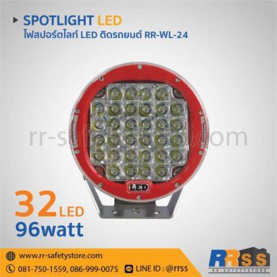 ไฟหน้า LED 12V ติดรถยนต์ 96W