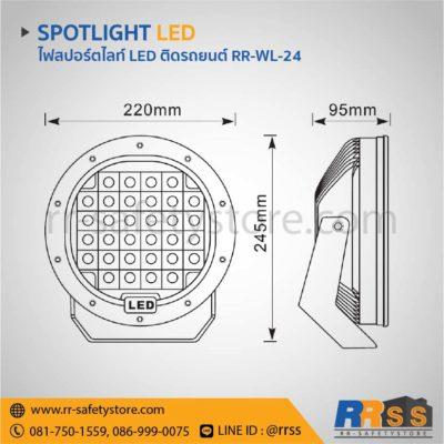 ไฟสปอร์ตไลท์ LED 12V ติดรถยนต์ 4x4 ออฟโรด 96W
