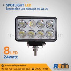 ไฟสปอร์ตไลท์ LED 12V ติดรถยนต์ 24W