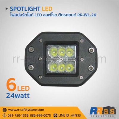 ไฟสปอร์ตไลท์ LED 12V Off road ติดรถยนต์ 24W