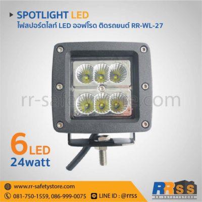 ไฟสปอร์ตไลท์ LED ติดรถยนต์ 24W