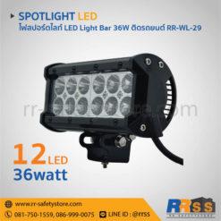 ไฟสปอร์ตไลท์ LED Light bar ติดรถยนต์ 36W