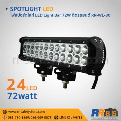 ไฟสปอร์ตไลท์ LED Light bar ติดรถยนต์ 72W