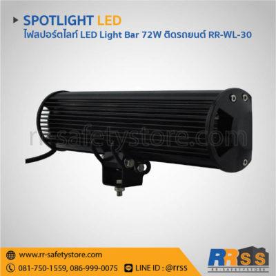 ไฟสปอร์ตไลท์ LED Light bar 12V ติดมอเตอร์ไซด์ big bike 72W