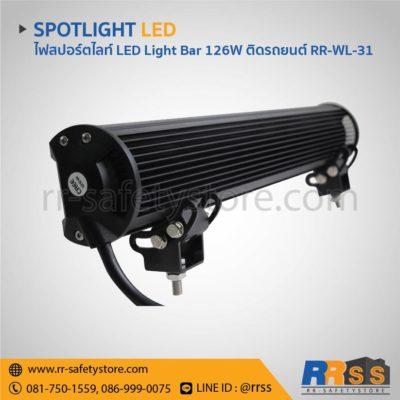 ไฟสปอร์ตไลท์ LED Light Bar 12V ติดรถยนต์ 42led 126W