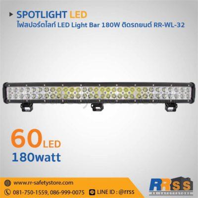 ไฟสปอร์ตไลท์ LED Light Bar 60led 180W
