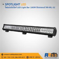 ไฟสปอร์ตไลท์ LED Light Bar ติดรถยนต์ 60led 180W