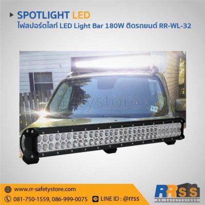ไฟสปอร์ตไลท์ LED Light Bar ติดรถยนต์ off road 60led 180W