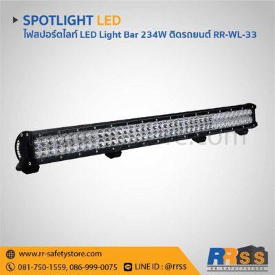 ไฟสปอร์ตไลท์ LED Light Bar ติดรถยนต์ 72led 234W