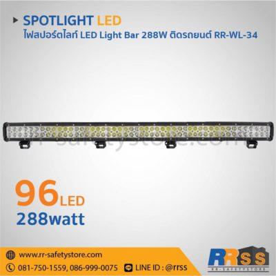 ไฟสปอร์ตไลท์ LED Light Bar 96led 288W