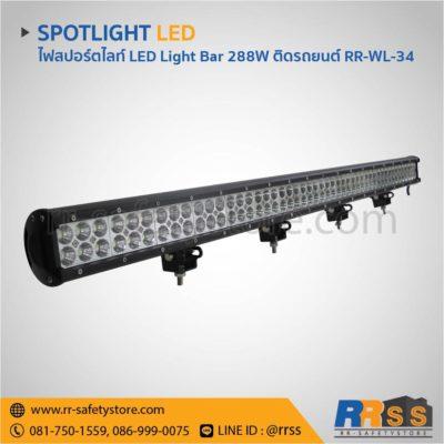 ไฟสปอร์ตไลท์ LED Light Bar ติดรถยนต์ 96led 288W