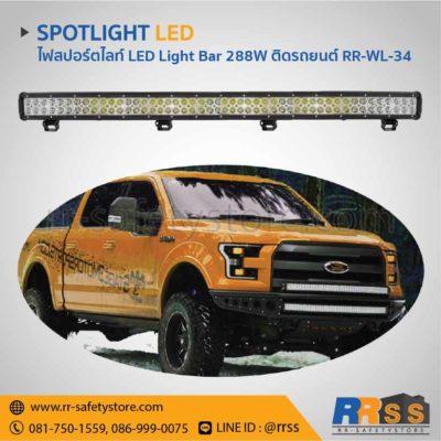 ไฟสปอร์ตไลท์ LED Light Bar ติดรถยนต์ off road 96led 288W
