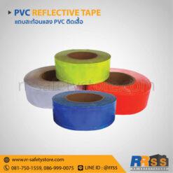 แถบสะท้อนแสง PVC