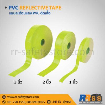 แถบสะท้อนแสง PVC ติดเสื้อ จราจร