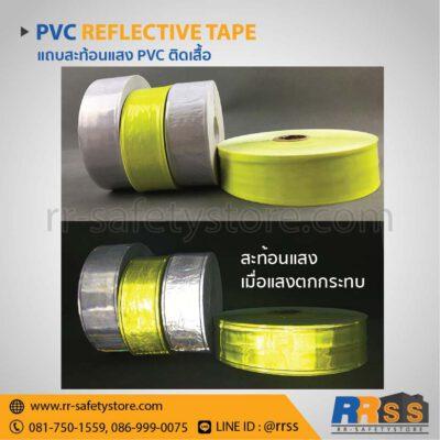 แถบสะท้อนแสง PVC ติด เสื้อกั๊กสะท้อนแสง