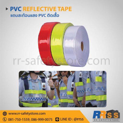 แถบสะท้อนแสง PVC เหลืองตองอ่อน ขาว เทา น้ำเงิน