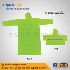 เสื้อกันฝน สีเขียว ราคาถูก
