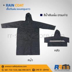 เสื้อกันฝน สีน้ำเงิน สีดำ อย่างดี แบบหนา