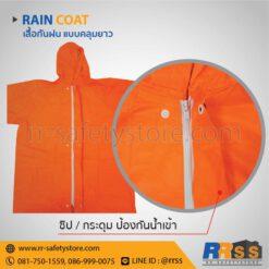 เสื้อกันฝนตำรวจ มีหมวก ราคาส่ง