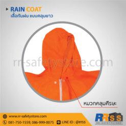 เสื้อกันฝน โฮมโปร สีส้ม แบบหนา