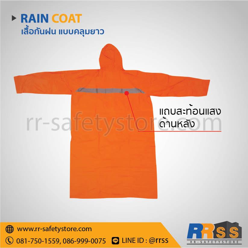 เสื้อกันฝน ผ้าร่ม แบบคลุม ราคาถูก