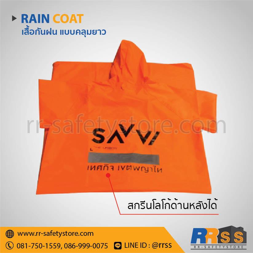 เสื้อกันฝนเดินป่า ราคาส่ง ถูก แบบหนา