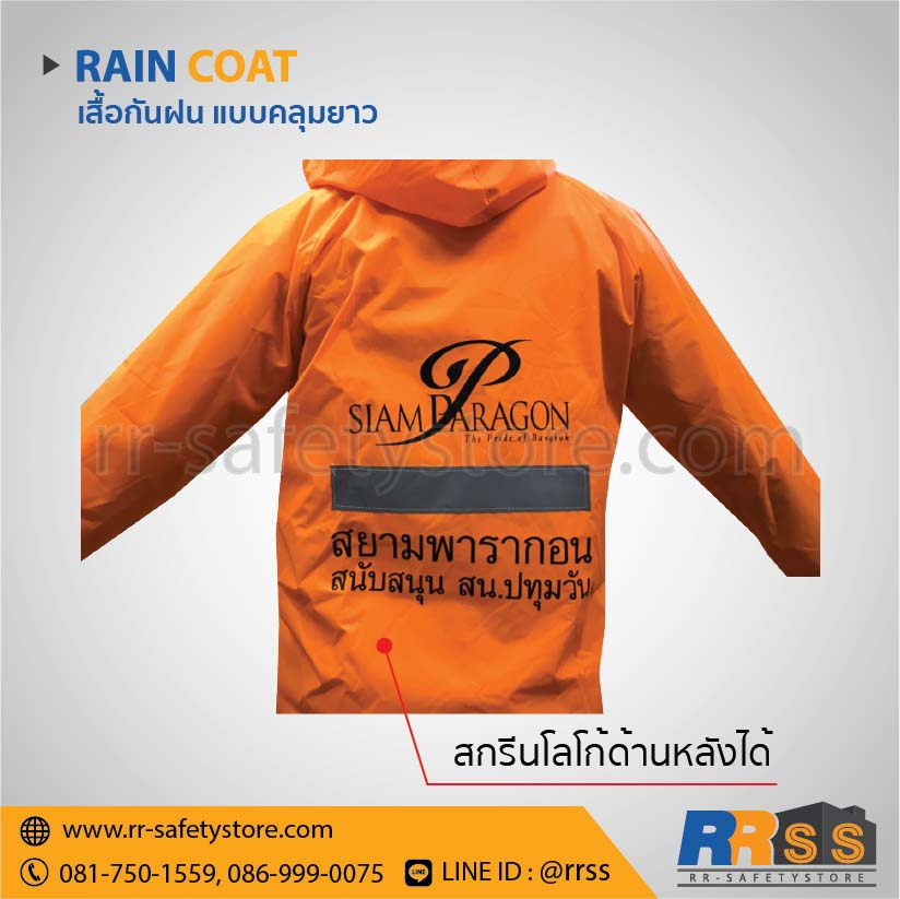 ร้านขายเสื้อกันฝน ราคาถูก ผ้าร่ม แบบหนา